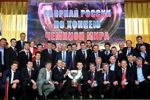 Чествование чемпионов мира по хоккею 2012 г. — хоккеистов сборной России